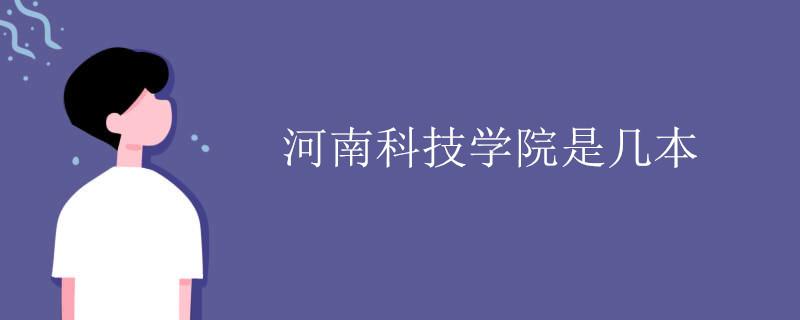 河南科技学院是几本