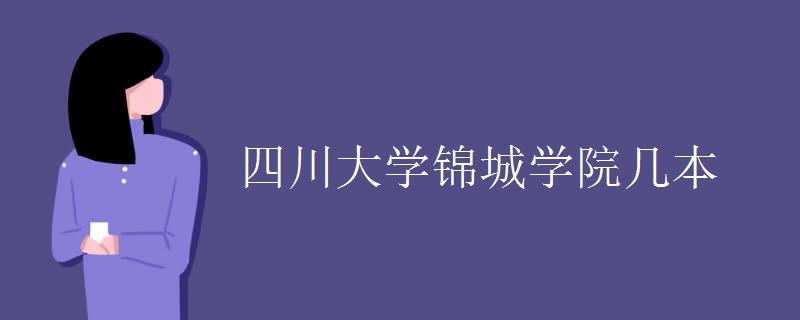 四川大学锦城学院几本
