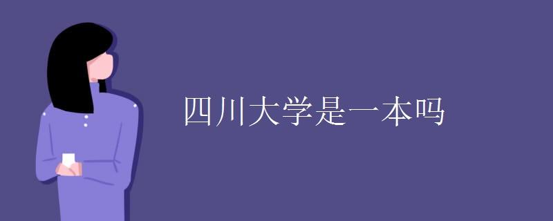 四川大学是一本吗