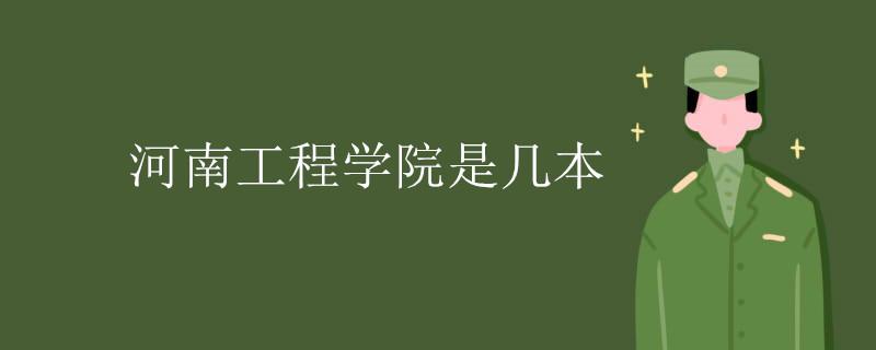 河南工程学院是几本