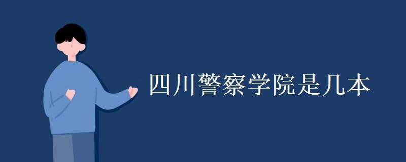 四川警察学院是几本