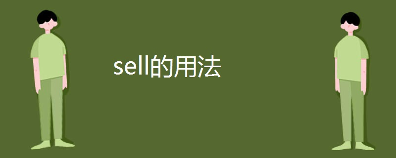 sell的用法