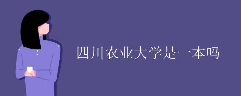 四川农业大学是一本吗