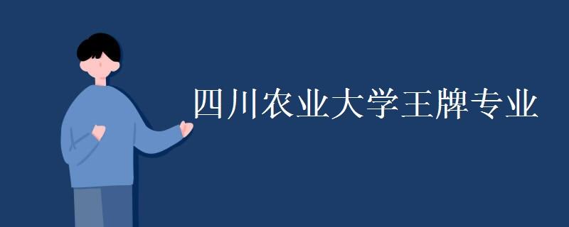 四川农业大学王牌专业