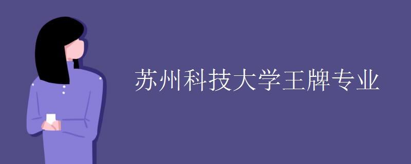 苏州科技大学王牌专业