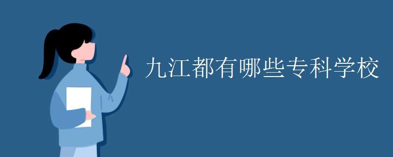 九江都有哪些专科学校