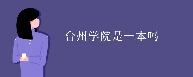 台州学院是一本吗