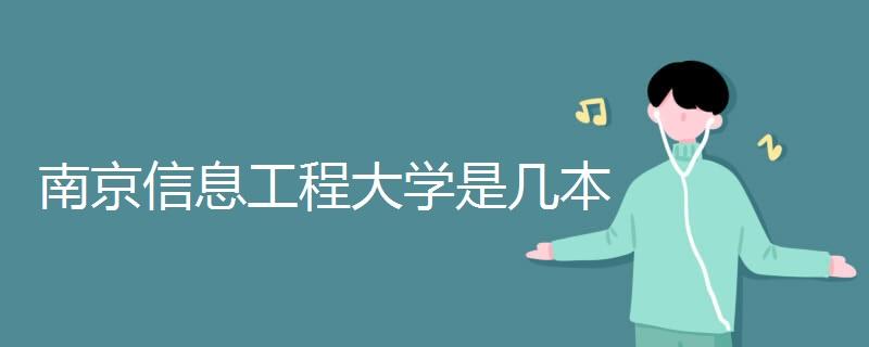 南京信息工程大学是几本