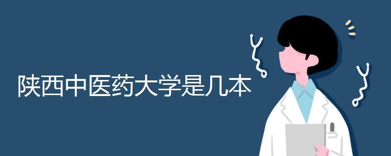 陕西中医药大学是几本