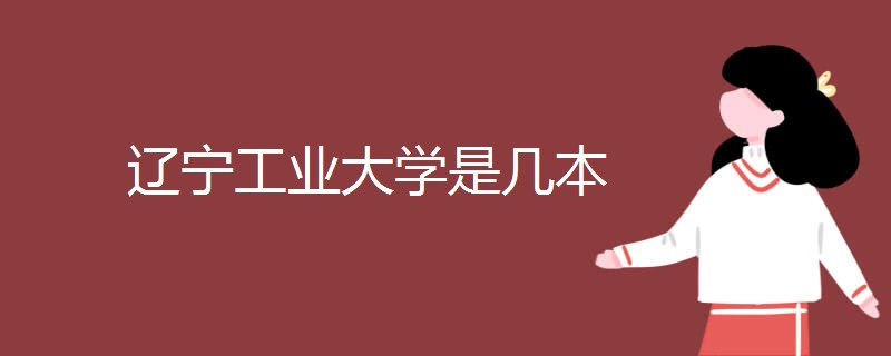 辽宁工业大学是几本