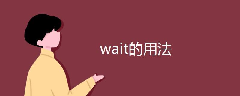wait的用法