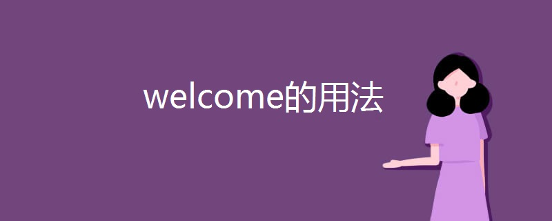 welcome的用法