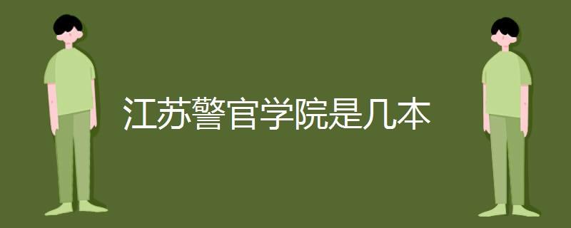 江蘇警官學院是幾本