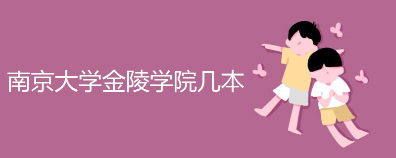 南京大學金陵學院幾本