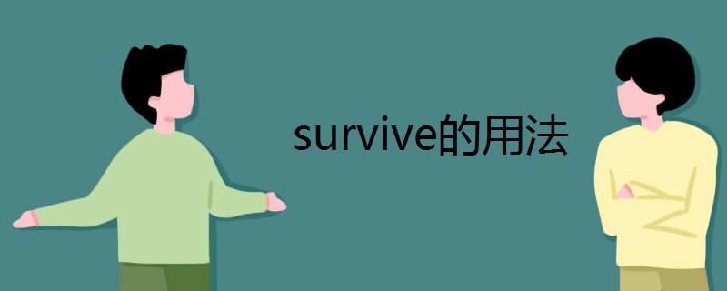 survive的用法