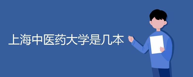 上海中医药大学是几本