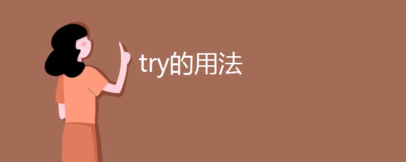 try的用法