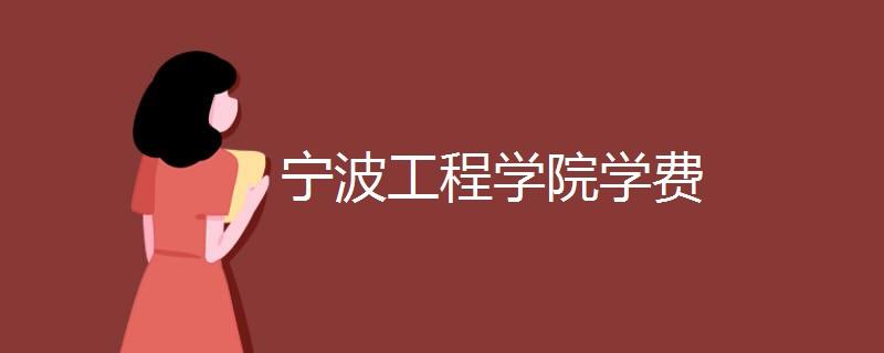 宁波工程学院学费