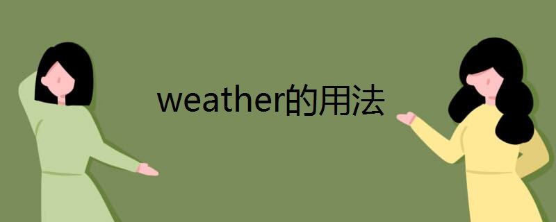 weather的用法