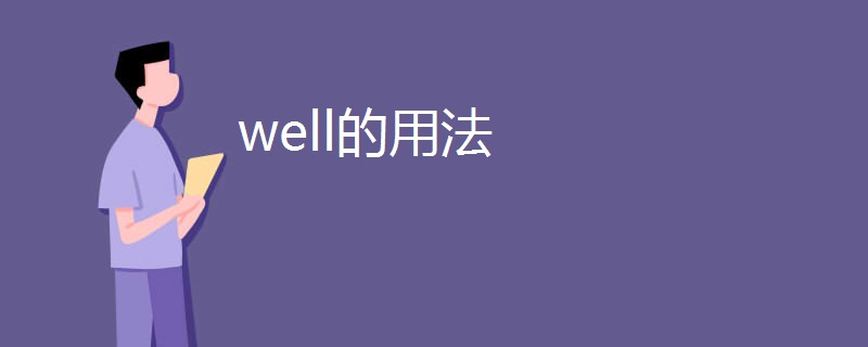 well的用法