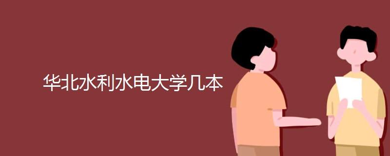 华北水利水电大学几本