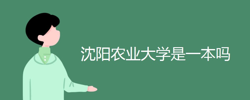 沈阳农业大学是一本吗