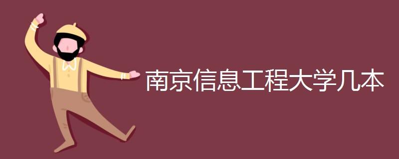 南京信息工程大学几本