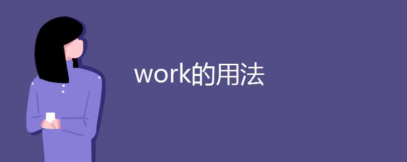 work的用法