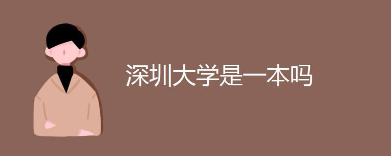 深圳大学是一本吗