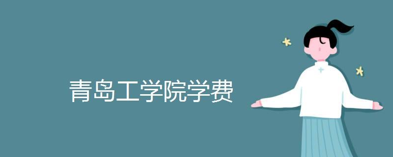 青岛工学院学费