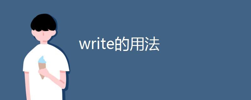 write的用法