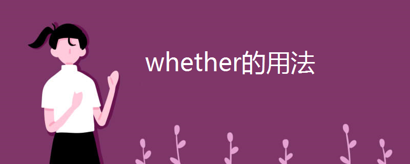 whether的用法