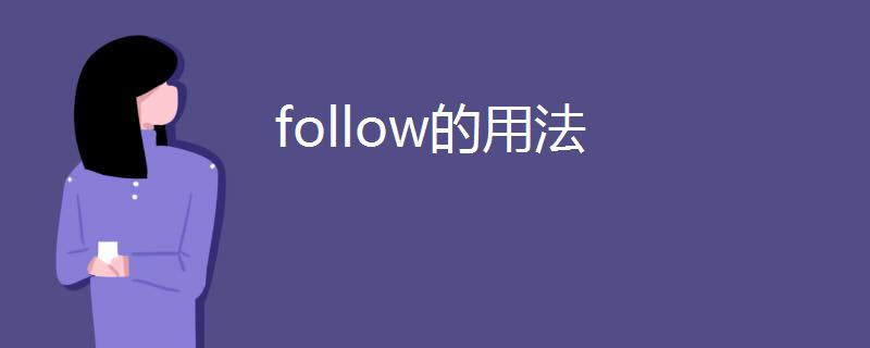 follow的用法