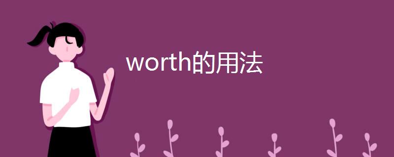 worth的用法