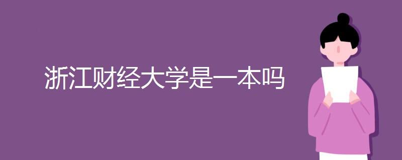 浙江财经大学是一本吗