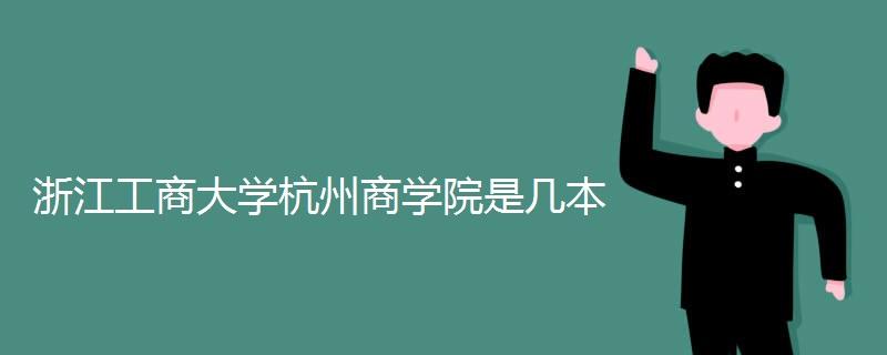 浙江工商大学杭州商学院是几本