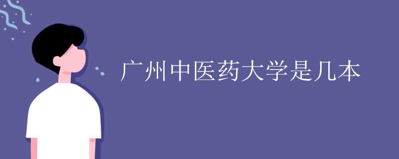 广州中医药大学是几本