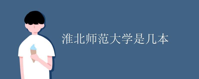 淮北师范大学是几本