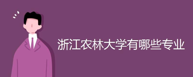 浙江农林大学有哪些专业