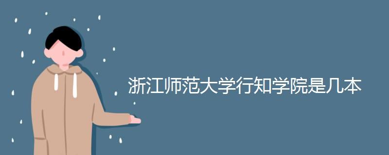 浙江师范大学行知学院是几本