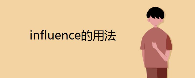 influence腔蚚楊