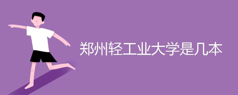 郑州轻工业大学是几本