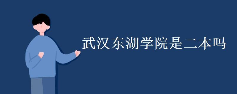 武汉东湖学院是二本吗