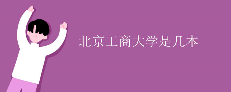 北京工商大学是几本