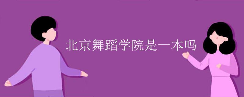 北京舞蹈学院是一本吗