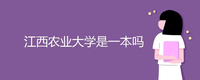 江西農業大學是一本嗎