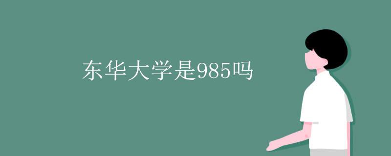 东华大学是985吗