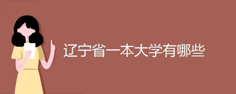 辽宁省一本大学有哪些