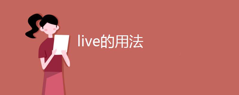 live的用法