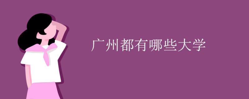 广州都有哪些大学